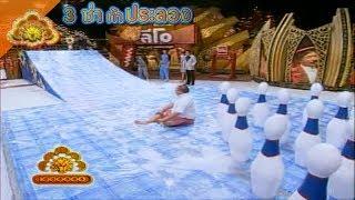 3 ช่า ท้าประลอง | สไลเดอร์โบว์ลิ่งมนุษย์สุดฮา (2553)