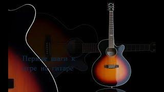 Урок 1- первые шаги в игре на гитаре.