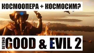 BEYOND GOOD AND EVIL 2 | ПОМЕСЬ КОСМООПЕРЫ И КОСМОСИМА? ИГРА ВОПРЕКИ ЗАШКВАРАМ!