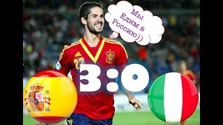 Испания Италия 3-0 Обзор матча 2.09.2017 Spain Italy 3-0 Review of the match