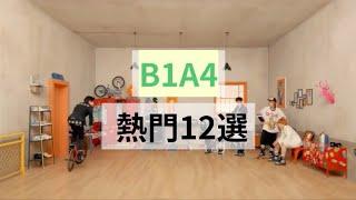 B1A4 熱門12選 비원에이포 히트곡 모임 | KKBOX