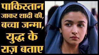 उस भारतीय महिला जासूस की कहानी जो आज तक छुपाई गई । Alia Bhatt । Raazi Official Trailer | India spy