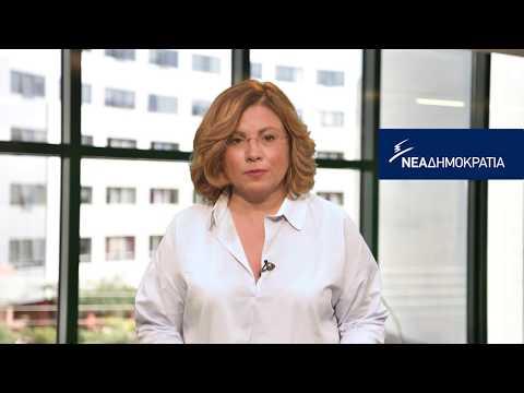 Δήλωση Μαρίας Σπυράκη για τη διερεύνηση των κυβερνητικών ευθυνών