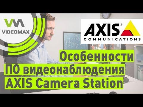 Программное обеспечение для видеонаблюдения AXIS Camera Station. Основные особенности