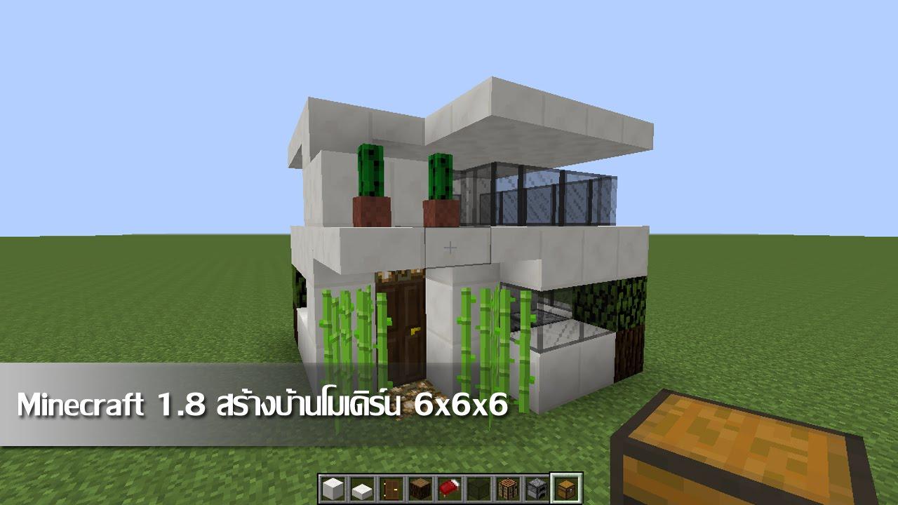 Minecraft 18 6x6x6 no texture pack