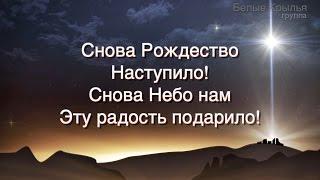 СНОВА РОЖДЕСТВО - Белые Крылья - песня Караоке