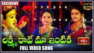 Lakshmi Raave Maa Intiki Video Song   Sravana Masam Special   Goddess Lakshmi Devi Song   Bhakthi TV