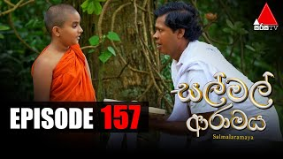 සල් මල් ආරාමය | Sal Mal Aramaya | Episode 157 | Sirasa TV Thumbnail