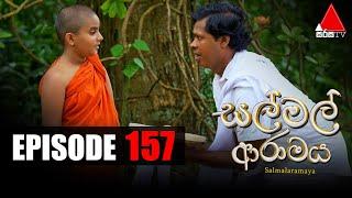 සල් මල් ආරාමය | Sal Mal Aramaya | Episode 157 | Sirasa TV Thumbnail