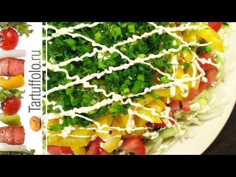 Салат Праздничный Овощной! Сметут со стола первым!