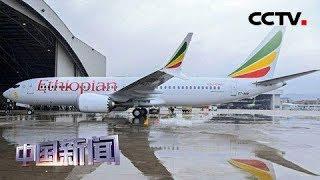 [中国新闻] 国际航空运输协会预期737 MAX近期难复飞   CCTV中文国际