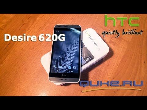 HTC Desire 620G обзор ◄ Quke.ru ►
