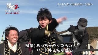 『銀魂2 掟は破るためにこそある』メイキング~出演者の一言篇~ キムラ緑子 検索動画 15