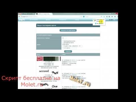 Freebitcoin - скрипт/бот для ввода капчи