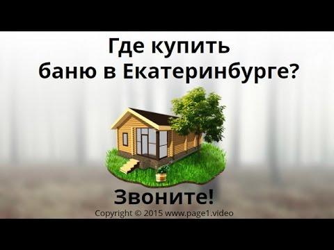 Купить баню Екатеринбург