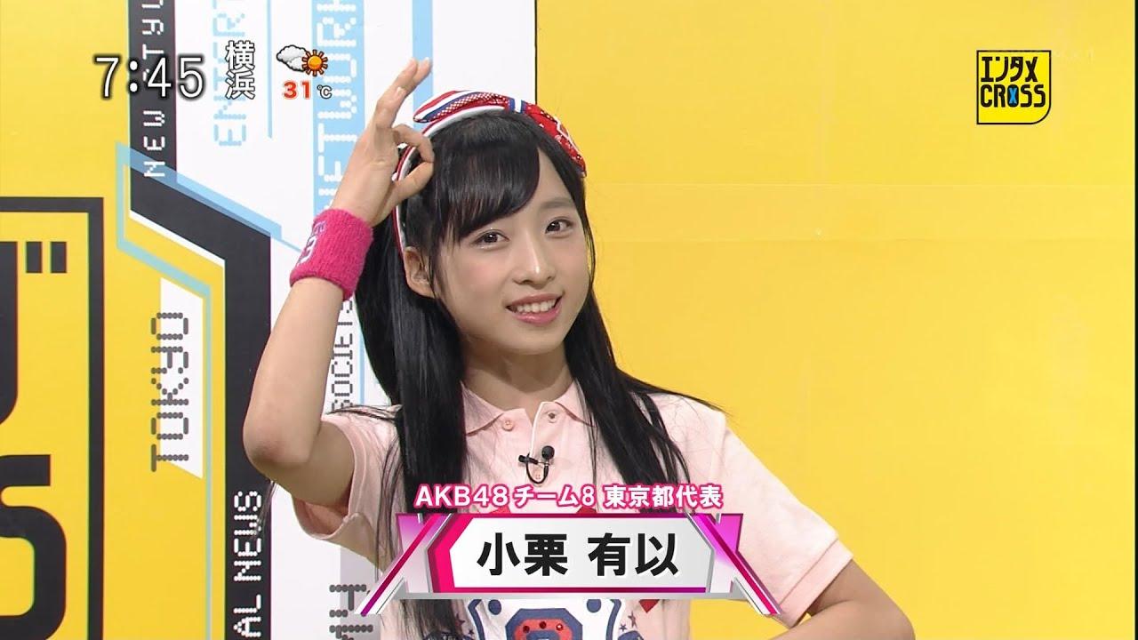 AKB48 チーム8小栗 有以 高校野球応援キャラクター AKB48 チーム8 小栗有以(14) 生出演! [モーニングCROSS] - YouTube