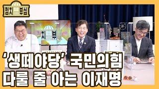 [정치부심] #71-1 '생떼야당' 국민…