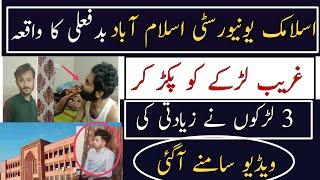 Exclusive Video of Islamic University   Latest Video   JK Point