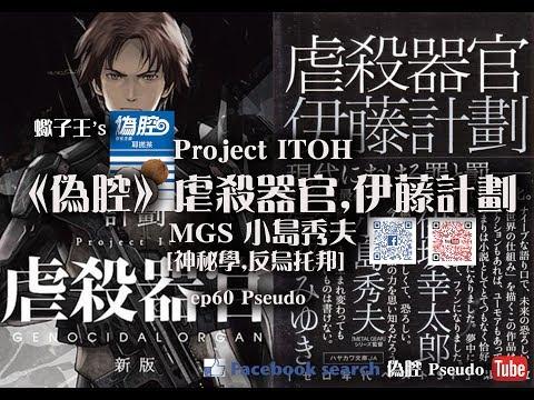 《偽腔》虐殺器官,伊藤計劃 MGS 小島秀夫 A [神秘學,反烏托邦] ep60 Pseudo