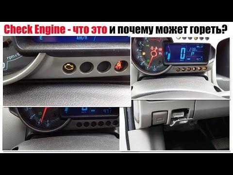 Check Engine что означает и почему может гореть?