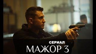 Сериал Мажор-3 смотрите ТОЛЬКО на сайте Первого канала