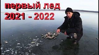 ПЕРВЫЙ ЛЕД 2021 2022 зимняя рыбалка