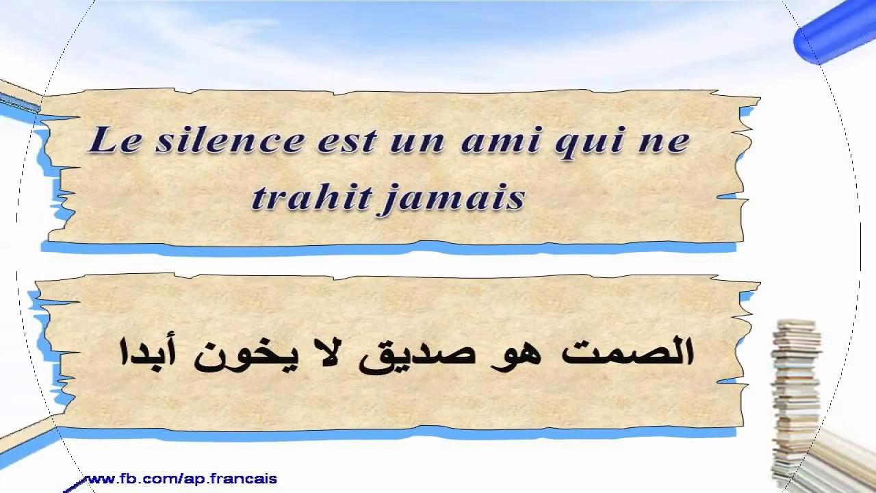 أمثال وحكم باللغة الفرنسية مترجمة إلى العربية مجلتك