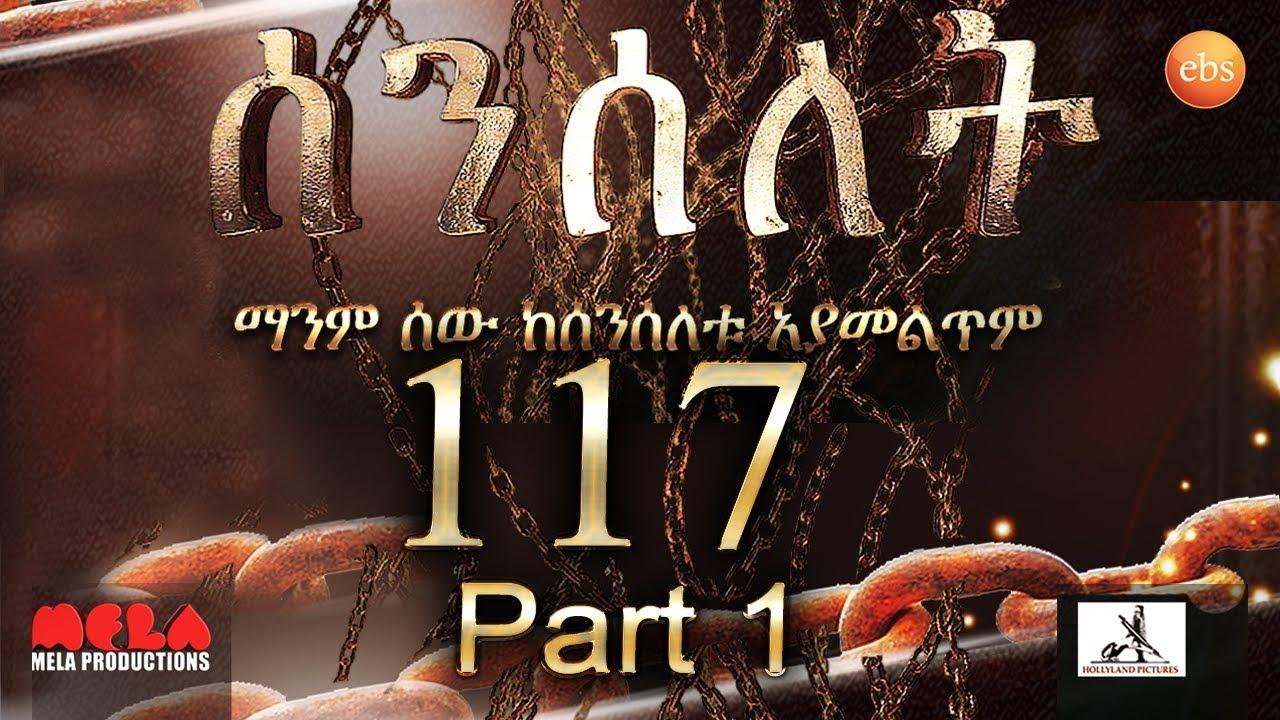 Senselet Drama S05 EP 117 Part 1 ሰንሰለት ምዕራፍ 5 ክፍል 117 - Part 1