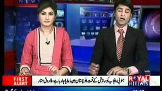 حاصل پور ملت کالج ارم صغیر قتل رائل نیوز 23/12/2011