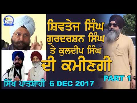 ਿਸ਼ਵਤੇਜ ਿਸੰਘ ਗੁਰਦਰਸ਼ਨ ਿਸੰਘ ਤੇ ਕੁਲਦੀਪ ਿਸੰਘ ਦੀ ਕਮੀਣਗੀ / Sikh Patshahi / 6 Dec / Part 1 / Radio Virsa