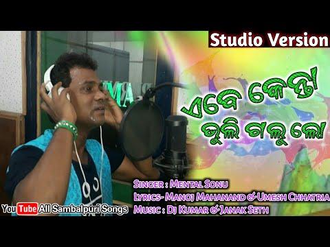 ABE KENTA BHULI GALU LO (Mental Sonu) Studio Version Sambalpuri Pathetic Song-2018