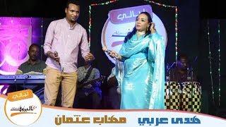 هدى عربي _ مهاب عثمان ( ليالي البروف )