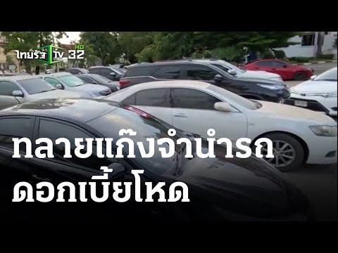 ทลายแก๊งเปิดเพจรับจำนำรถดอกเบี้ยโหด   070764   ข่าวเย็นไทยรัฐ