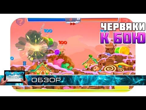 Worms 4 игра на Android и iOS