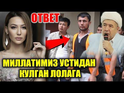 МИЛЛАТ УСТИДАН КУЛГАН ЛОЛАГА ОТВЕТ