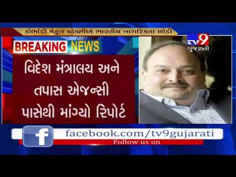 14000 crore Rs. PNB fraud accused Mehul Choksi surrendered his Indian citizenship- Tv9