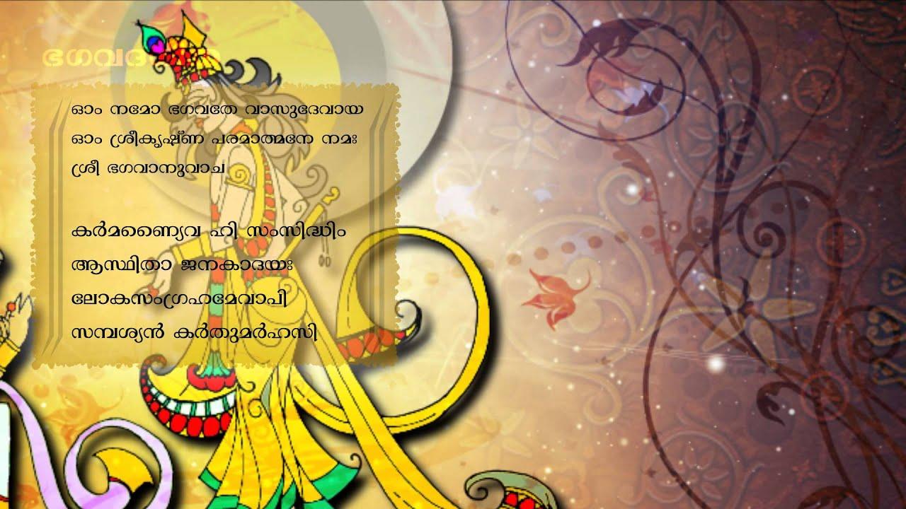 Bhagavad Gita Malayalam Karmanyeva Hi Samsiddhim