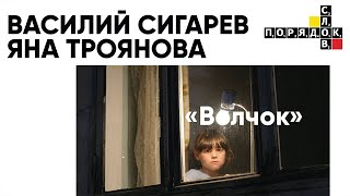 Василий Сигарев и Яна Троянова. Показ и обсуждение фильма «Волчок»