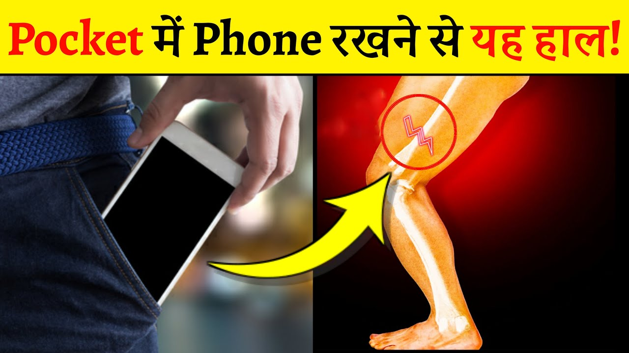 भूल जाओगे Pocket में फ़ोन रखना? | Don't Put Smartphone in Your Pocket | Most Amazing Facts |FE Ep#39