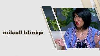 د. رولا جرادات - فرقة نايا النسائية - فنون مختلفة