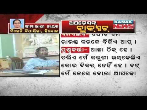 Operation Blackspot: Hindol BJD MLA Seemarani Nayak's Rs 40Cr Deal Exposed
