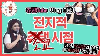 [이투스 수학영역 이주영선생님]쥬댕Tube의 전지적 조교 시점(조교 Vlog)