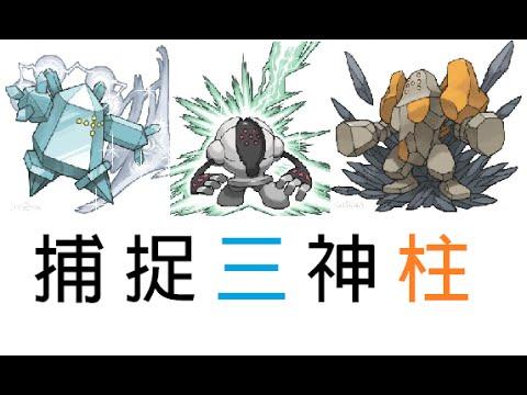 [康師傅] [懷舊系列] 寵物小精靈藍寶石 - 捕捉三神柱!!!