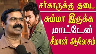 sarkar issue - sarkar ban we will not be silent seeman on sarkar controversy, seeman latest speech