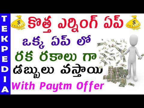 Best Earning App | Online Money Earning | New Earning App | Free Paytm Cash