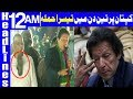 Imran Khan's Life is in Extreme Danger - Headlines 12 AM - 14 March 2018 -Dunya News