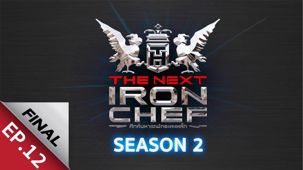 [Full Episode] ศึกค้นหาเชฟกระทะเหล็ก The Next Iron Chef Season 2 EP.12
