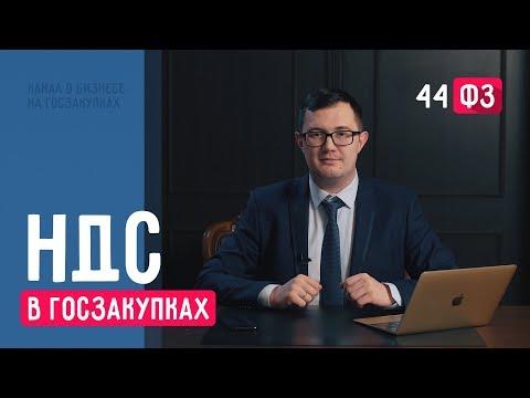 Как избежать оплаты налогов / НДС в Госзакупках