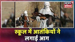 Jammu Kashmir के  Kulgam में स्कूल में आतंकियों ने लगाई आग, सुरक्षाबलों ने इलाके को घेरा