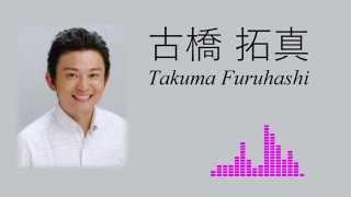 【静岡】ナレーター・MC(司会) 古橋拓真のボイスサンプル【名古屋】